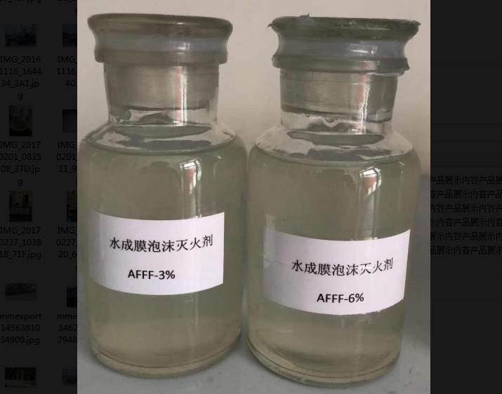 AFFF3%水成膜泡沫灭火剂