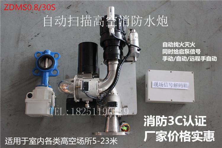 ZDMS0.8/30S高空消防炮